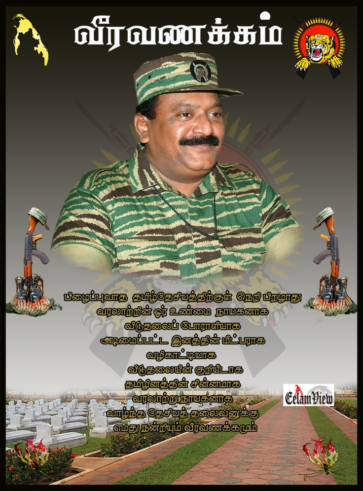 Tribute to Prabhakaran tamil 2