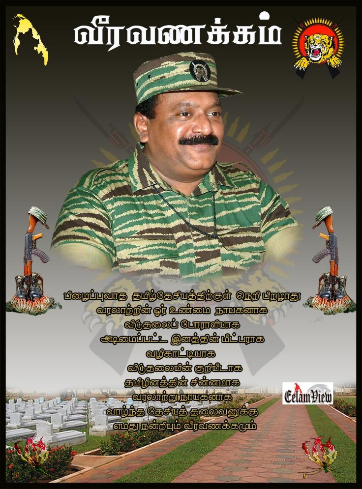 Tribute to Prabhakaran tamil 2