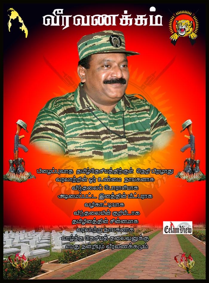 Tribute to Prabhakaran tamil 3