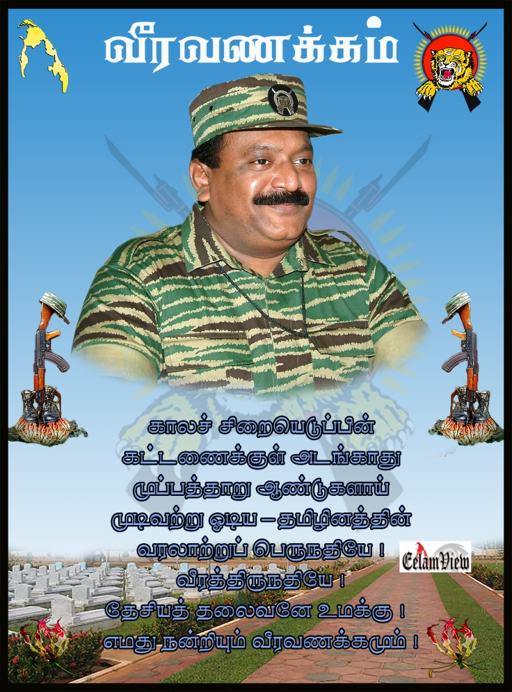 Tribute to Prabhakaran tamil 5